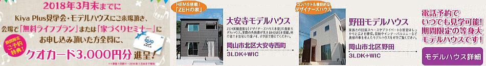 QUOカード3,000円プレゼントキャンペーン1月末まで