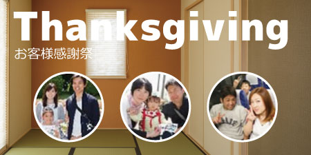 お客様感謝祭