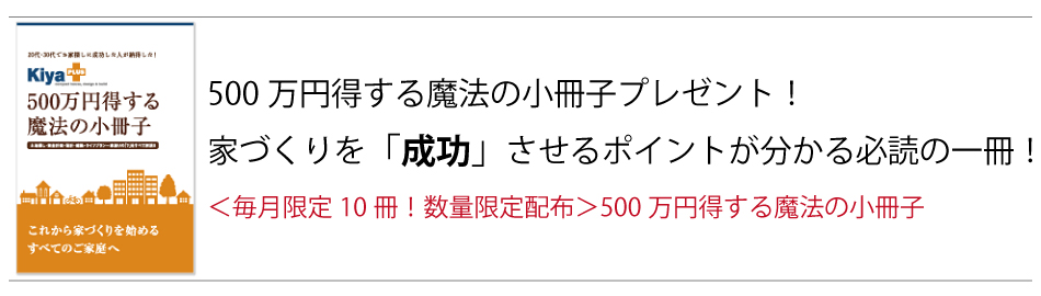 500万円得する魔法の小冊子プレゼント!