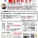 ◆5月13日(日)マイホーム計画お役立ちセミナー開催◆