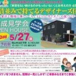 NEW◆5月27日(日)A-HOUSE 完成見学会開催!