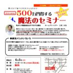 NEW◆6月3日(日)マイホーム計画お役立ちセミナー開催◆
