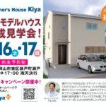 ◆6月16日・17日 瀬戸モデルハウス 完成見学会開催!