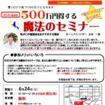 NEW◆6月24日(日)マイホーム計画お役立ちセミナー開催◆