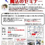 NEW◆10月21日(日)マイホーム計画お役立ちセミナー開催◆