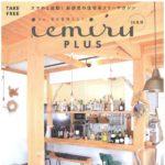 【iemiru PLUS】 10月号発行のお知らせ