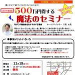 ◆11月18日(日)マイホーム計画お役立ちセミナー開催◆