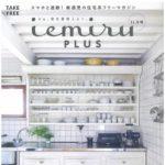 【iemiru PLUS】 12月号発行のお知らせ