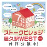 7社合同プロジェクト ストークビレッジ邑久駅WEST
