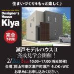 ◆2/2(土)・3(日) 瀬戸モデルハウスⅡ 完成見学会開催!