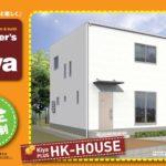 ◆2/16(土)・17(日) HK-HOUSE 完成見学会開催!