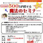 ◆3月17日(日)マイホーム計画お役立ちセミナー開催◆