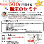 NEW◆2月24日(日)マイホーム計画お役立ちセミナー開催◆