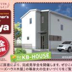 ◆3/9(土)・10(日) KB-HOUSE 完成見学会開催!