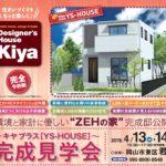 NEW◆4/13(土)・14(日) YS-HOUSE 完成見学会開催!
