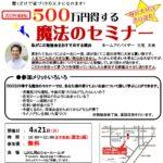 ◆4月21日(日)マイホーム計画お役立ちセミナー開催◆