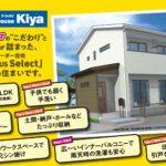 ◆5/5(日)・6(月/祝) EM-HOUSE 完成見学会開催!