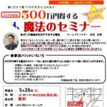 NEW◆5月26日(日)マイホーム計画お役立ちセミナー開催◆