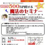 ◆6月23日(日)マイホーム計画お役立ちセミナー開催◆