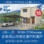 NEW◆7/20(土)・21(日) KD-HOUSE 完成見学会開催!