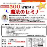 NEW◆7月28日(日)マイホーム計画お役立ちセミナー開催◆