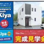 NEW◆8/31(土)・9/1(日) KR-HOUSE 完成見学会開催!
