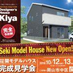 ◆10/12(土)・10/13(日) 関モデルハウス完成見学会開催!