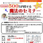 NEW◆10月20日(日)マイホーム計画お役立ちセミナー開催◆