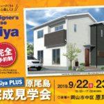 NEW◆9/22(日)・9/23(月/祝) 原尾島完成見学会開催!