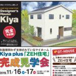 ◆11/16(土)・11/17(日) OT-HOUSE 完成見学会開催!