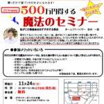 NEW◆11月24日(日)マイホーム計画お役立ちセミナー開催◆