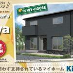 ◆11/30(土)・12/1(日) WY-HOUSE 完成見学会開催!