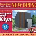 ◆2020.1/12(日)・1/13(月祝) 原尾島モデルハウス 完成見学会開催!