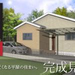 ◆2020.2/15(土)・2/16(日)KH-HOUSE 完成見学会開催!