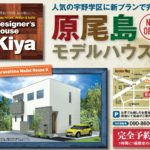 NEW◆6/20(土)・6/21(日) 原尾島モデルハウスⅡ 完成見学会開催!