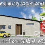 NEW◆7/11(土)・7/12(日) 倉敷市茶屋町 【平屋】完成見学会開催!