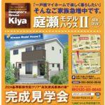 NEW◆9/12(土)・9/13(日) 庭瀬モデルハウスⅡ 完成見学会開催!