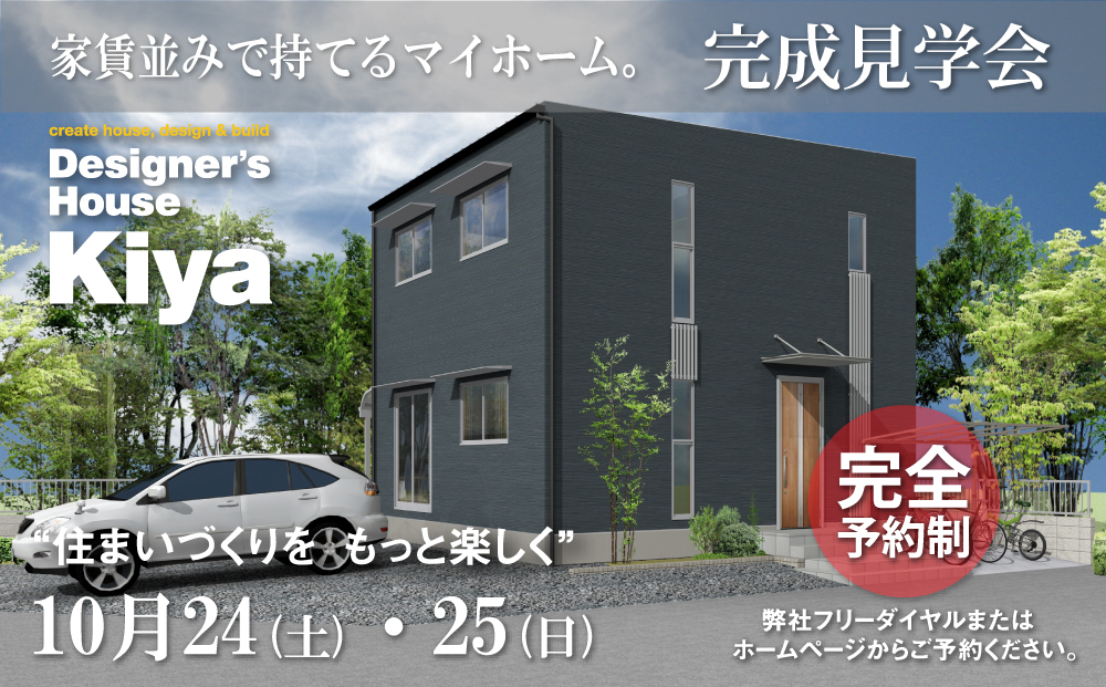 NEW◆10/24(土)・10/25(日) TD-HOUSE 完成見学会開催!