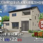 NEW◆11/21(土)・11/22(日) KT-HOUSE 完成見学会開催!